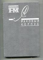 Отдается в дар Солженицын «Раковый корпус»