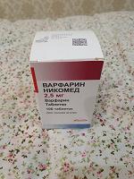 Отдается в дар Варфарин никомед 2.5 мг