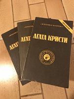 Отдается в дар Агата Кристи — собрание сочинений, 10 томов
