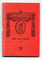 Отдается в дар «Жены Iоанна Грознаго»