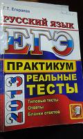Отдается в дар Егэ русский язык