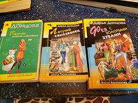 Отдается в дар Книги Донцовой