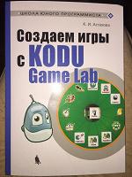 """Отдается в дар Книга «Создаем игры с Kodu Game Lab"""""""