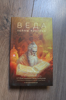 Отдается в дар Книга Веда: Тайны Востока