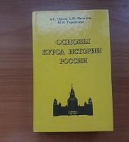 Отдается в дар учебник Основы курса истории России