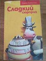 Отдается в дар Книга с рецептами тортов