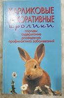 Отдается в дар Книга.Карликовые кролики