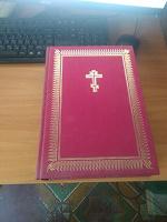 Отдается в дар Библия на церковнославянском