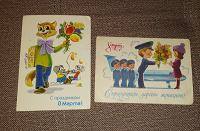 Отдается в дар открытки 8 марта, худ. В.Зарубин