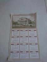 Отдается в дар Календарь от Большого театра.