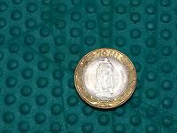 Отдается в дар Монета 70 лет Победы