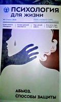 Отдается в дар Журнал Психология для жизни