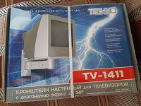 Отдается в дар Кронштейн Techno TV-1411