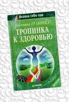 Отдается в дар Книга В.Травинки
