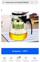 Отдается в дар Заварочный чайник Kamjove