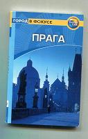 Отдается в дар «Прага» (путеводитель)