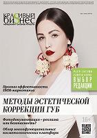 Отдается в дар Журнал о красоте