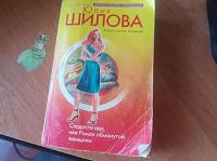 Отдается в дар Книга Ю. Шилова
