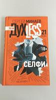 Отдается в дар Сергей Минаев – Дyxless 21 века. Селфи