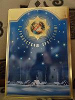 Отдается в дар Православная открытка