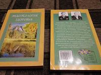 Отдается в дар Книга «Эндоэкология здоровья»