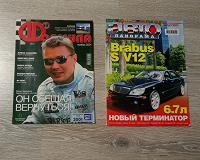 Отдается в дар Журналы для автомобилистов