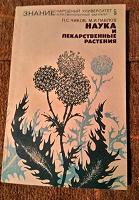 Отдается в дар книга наука и лекарственные растения