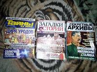 Отдается в дар 3 интересных журнала