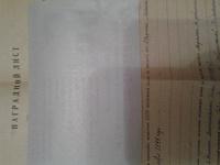 Отдается в дар Наградной лист к ордену Ленина
