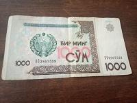 Отдается в дар Узбекистан
