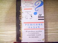 Отдается в дар Решебник Физика 10 класс