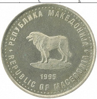 Отдается в дар Монета 1 денар 1995 Македония «50 лет ФАО». Собака. Латунь