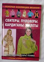 Отдается в дар Книга по вязанию
