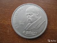 Отдается в дар 1 рубль. Т.Г. Шевченко