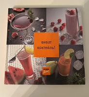 Отдается в дар Книга с рецептами коктейлей