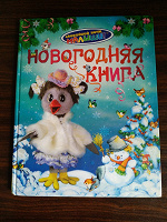 Отдается в дар Книжка новогодняя для ребенка 3-6 лет