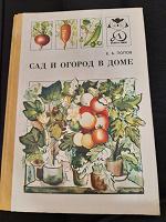 Отдается в дар Книга огороднику