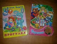 Отдается в дар книжки деткам…