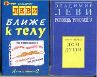 Отдается в дар Владимир Леви