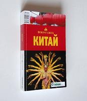 Отдается в дар Путеводитель Китай