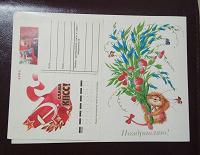 Отдается в дар Открытка и почтовая карточка СССР
