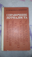 Отдается в дар Справочник журналиста
