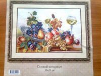 Отдается в дар Вышивка «Осенний натюрморт»