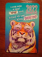 Отдается в дар Календарики с тиграми (2022 г).