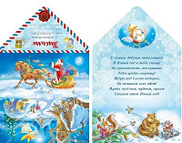 Отдается в дар Письмо от Деда Мороза