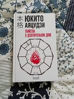 Отдается в дар Юкито Аяцудзи: Убийства в десятиугольном доме