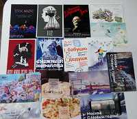 Отдается в дар Рекламные открытки.