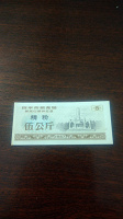 Отдается в дар Бона КНР 1987г.