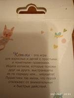 Отдается в дар Игра котики