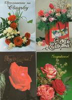 Отдается в дар Открытки с цветами из 90-х